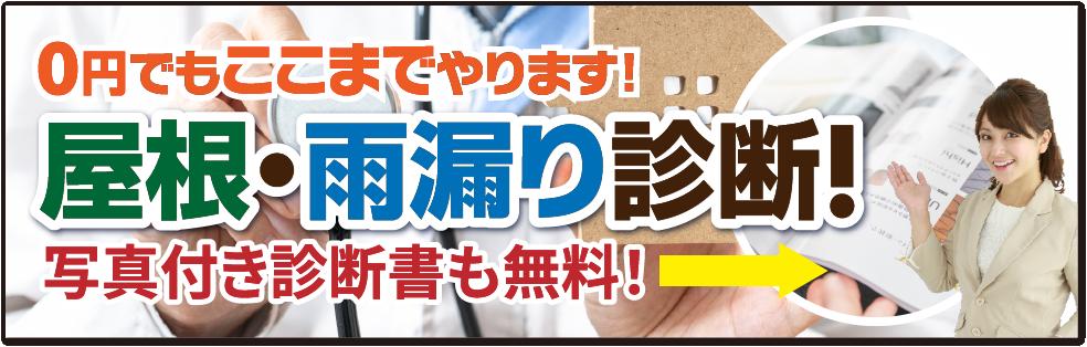 0円でもここまでやります!屋根・雨漏り診断!写真付き診断書も無料!